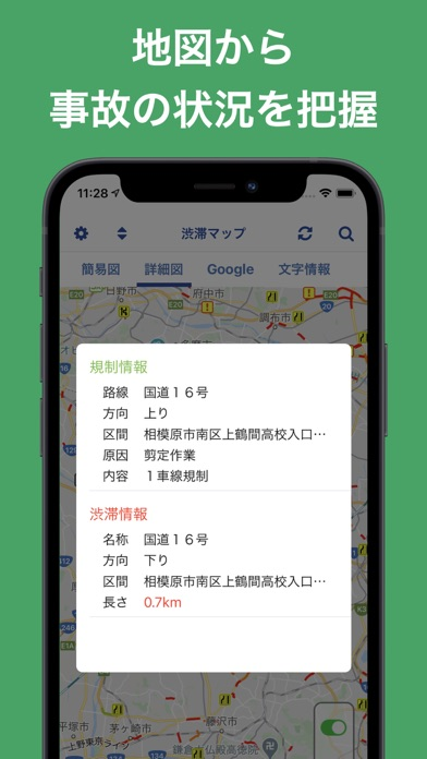 渋滞情報マップ(渋滞・高速道路・渋滞予測) ScreenShot3