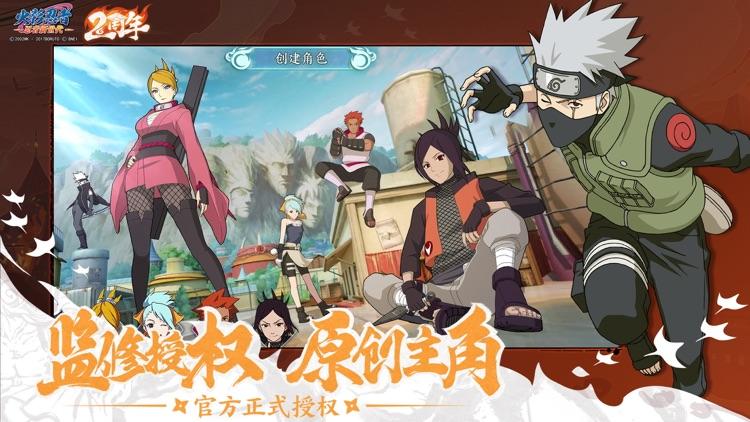 火影忍者:忍者新世代 screenshot-4