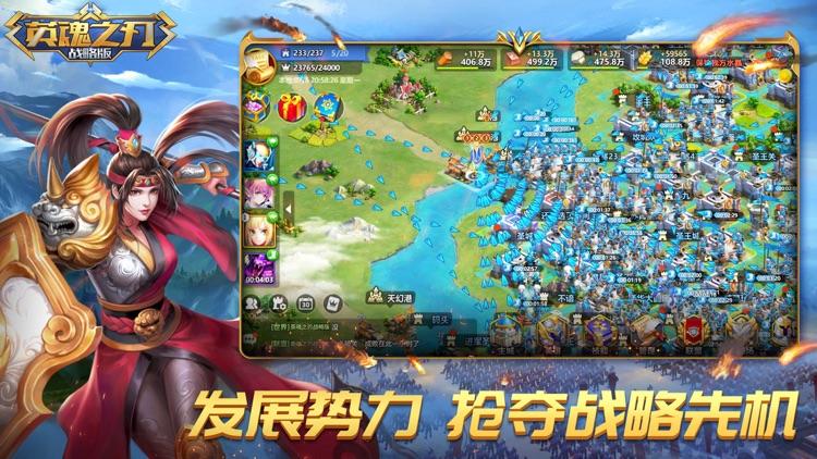 英魂之刃战略版 screenshot-3