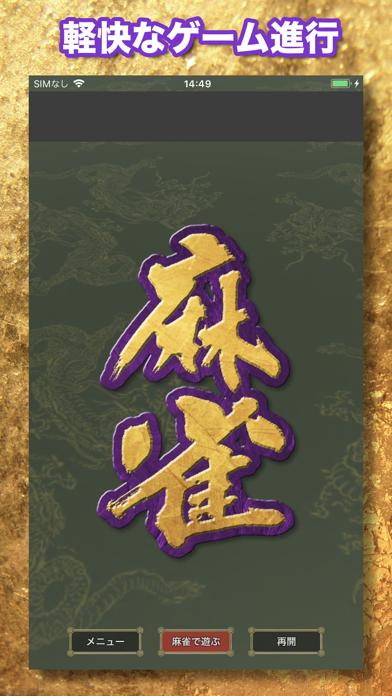 麻雀モバイル ScreenShot1