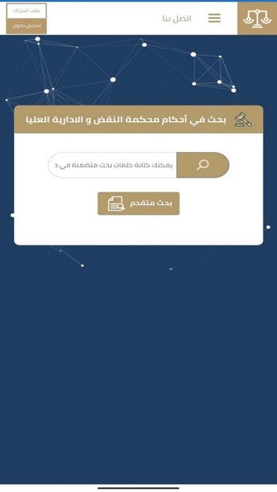 بوابة التشريعات المصريةلقطة شاشة4