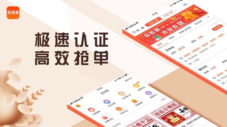 信贷客-信贷经理展业获客软件
