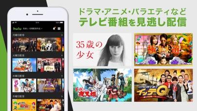 Hulu / フールー 人気ドラマや映画、アニメなどが見放題 ScreenShot1