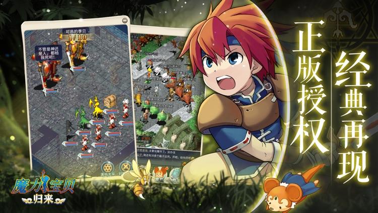 魔力宝贝归来 screenshot-4