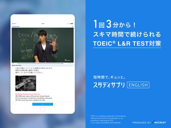 スタディサプリENGLISH TOEIC®L&Rテスト対策のおすすめ画像1