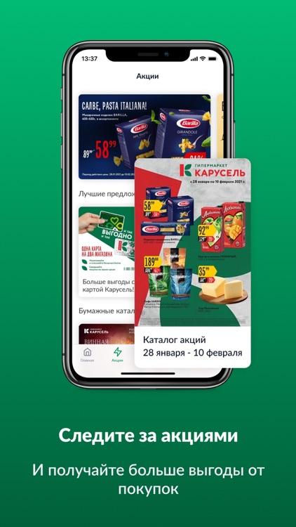 Моя Карусель screenshot-4