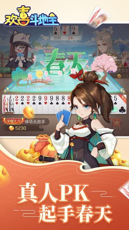 欢喜斗地主-欢乐版斗地主游戏 screenshot-3