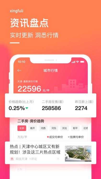 幸福里-买房租房找房专业平台 screenshot-4
