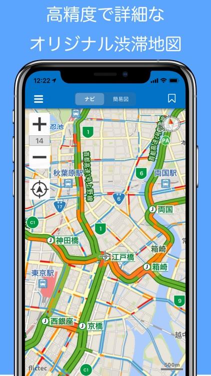 渋滞 ナビ Pro screenshot-3