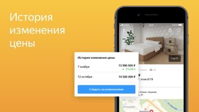 Screenshot #1 pour Яндекс.Недвижимость