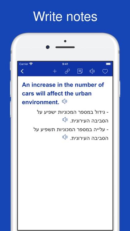 English Hebrew Sentences screenshot-7