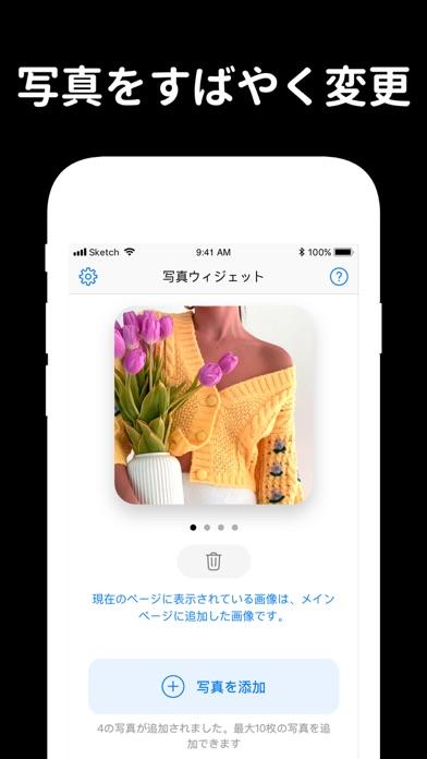 写真ウィジェット - ホーム画面加工のおすすめ画像5
