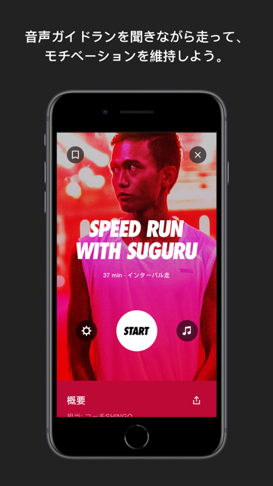 Nike Run Club ScreenShot0
