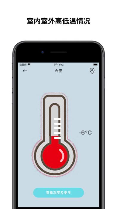 实时温度计助手-室内室外实时温度计のおすすめ画像3