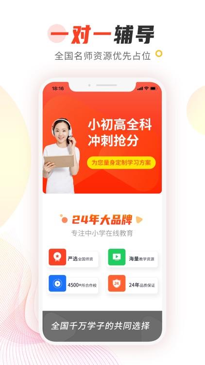 101辅导-小初高中全学科学习教育平台 screenshot-0