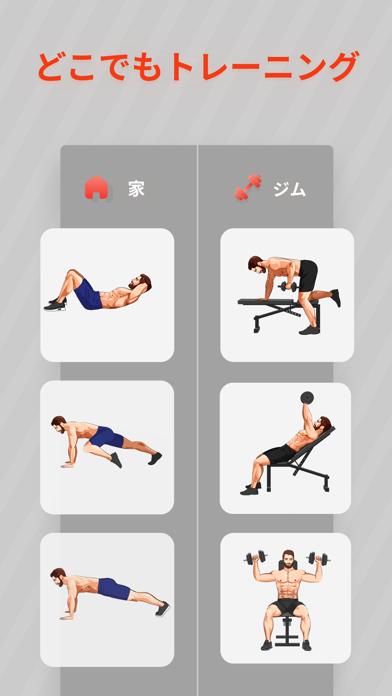 男性向けトレーニング - Muscle Booster ScreenShot2