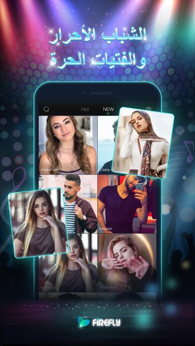 messages.download Firefly LIVE- بث مباشر ومكالمة software