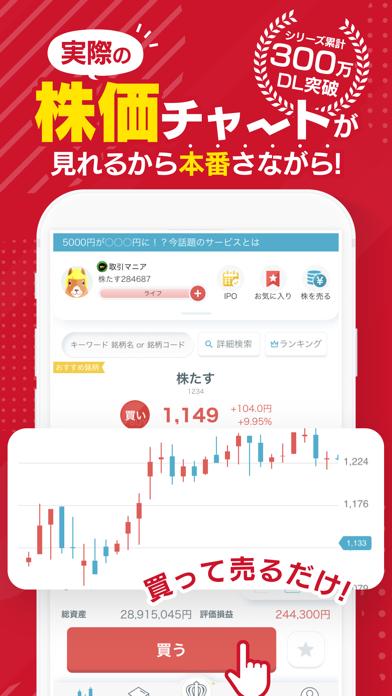 定番アプリの株たす-株式投資のシミュレーションゲーム