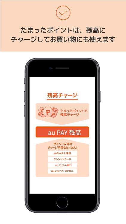 au PAY(旧 au WALLET) screenshot-5