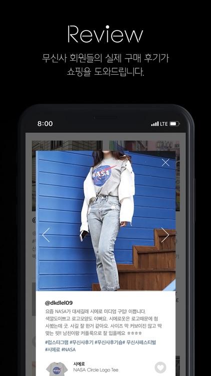 온라인 패션 스토어 '무신사' screenshot-5