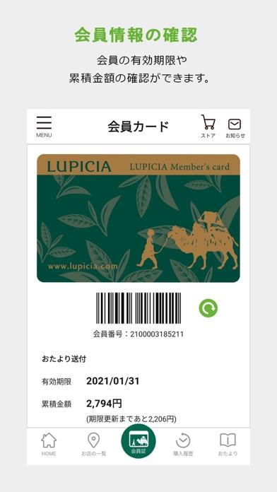 LUPICIAのスクリーンショット3