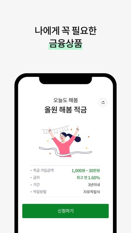 올원뱅크(All One Bank) screenshot-4