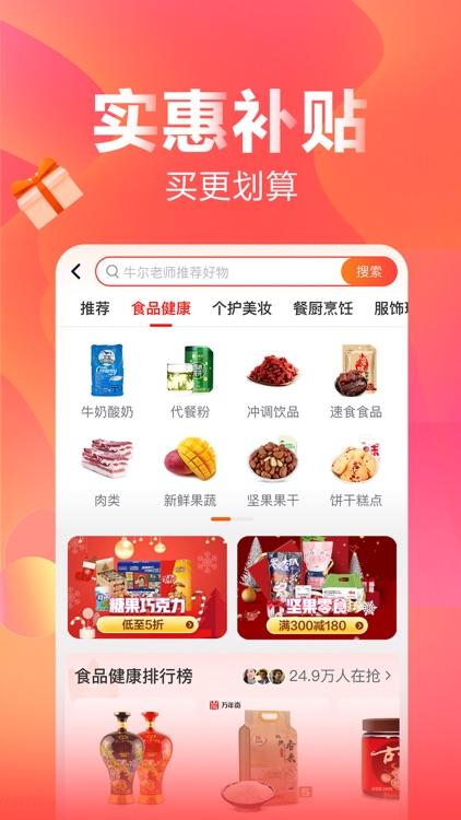 快乐购-新人可领取388元优惠券 screenshot-3