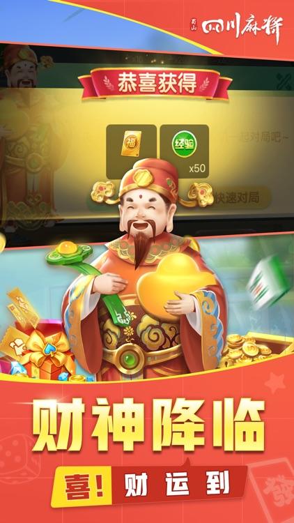 四川麻将-欢乐麻将棋牌游戏全集 screenshot-3