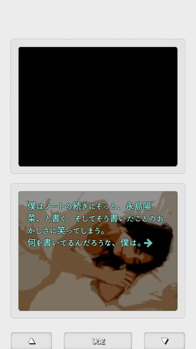 デュアルノベル screenshot 1