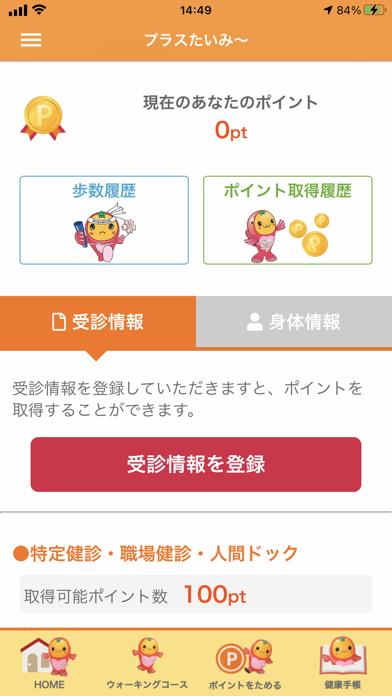 プラスたいみ〜のおすすめ画像3