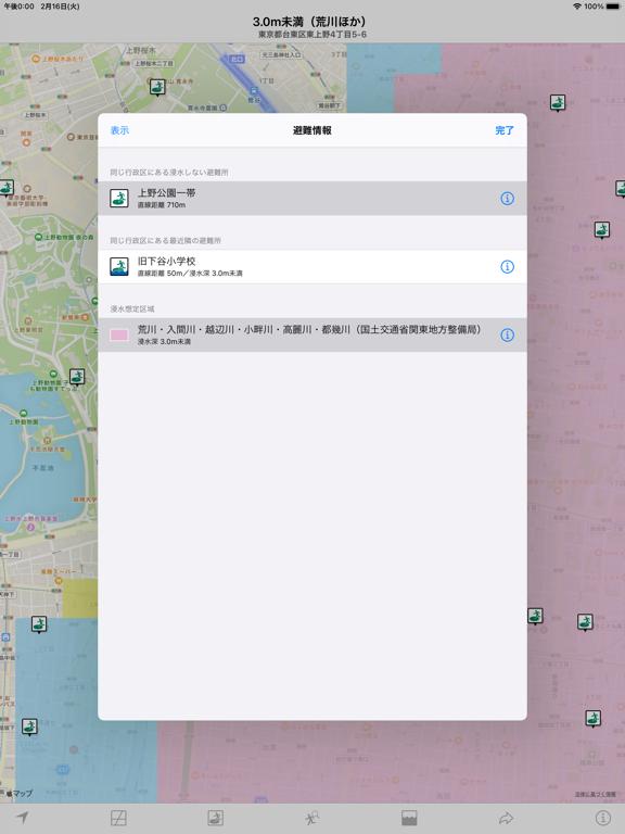 関東洪水ハザードマップのおすすめ画像3