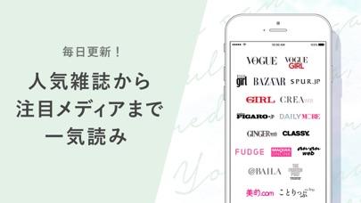 TRILL(トリル) - 大人女子のファッション・美容アプリのおすすめ画像3