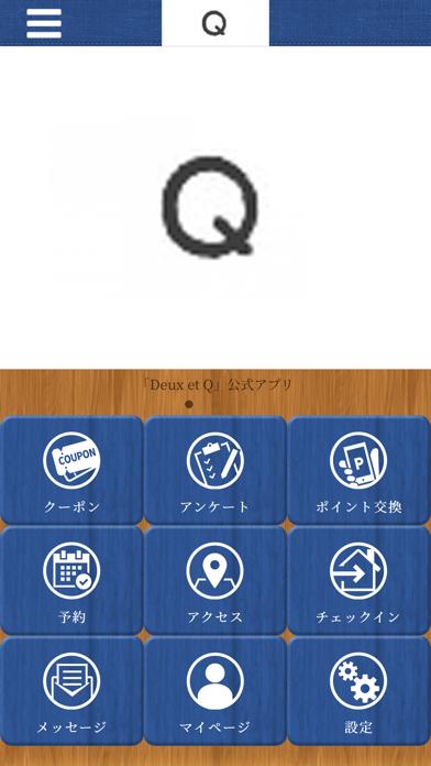 Deux et Q紹介画像1