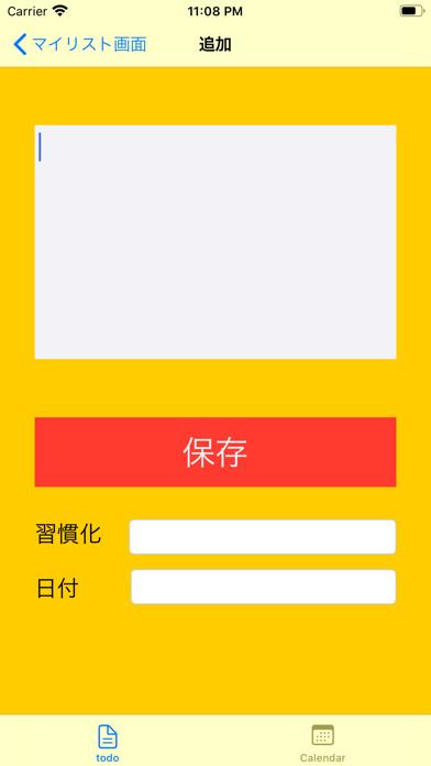 習慣化アプリ screenshot 3