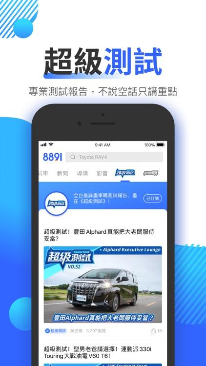 8891汽車-新車中古車買車賣車專業平台 screenshot-6