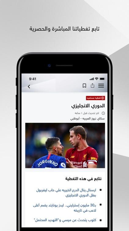 Sky News Arabiaسكاي نيوز عربية screenshot-3