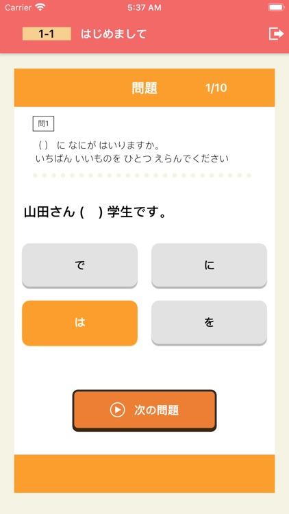 日本語を勉強しよう!くらしスタディ screenshot-3