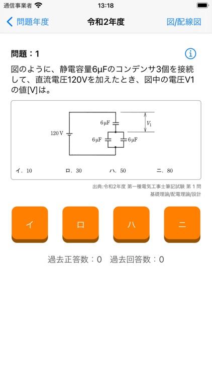 俺の電工1種 - 第一種電気工事士の筆記試験アプリ