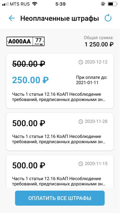 Штрафы ГИБДД официальные с ПДДСкриншоты 2