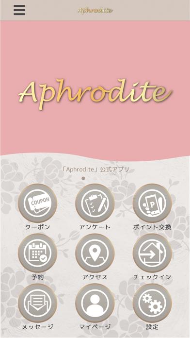 Aphrodite 公式アプリ紹介画像1