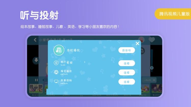 小企鹅乐园-动画片儿歌早教大全 screenshot-6