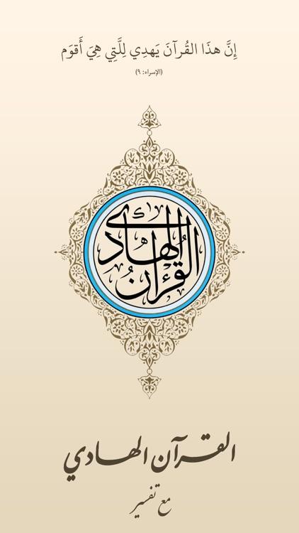 القرآن الهادي (اهل البيت) screenshot-0