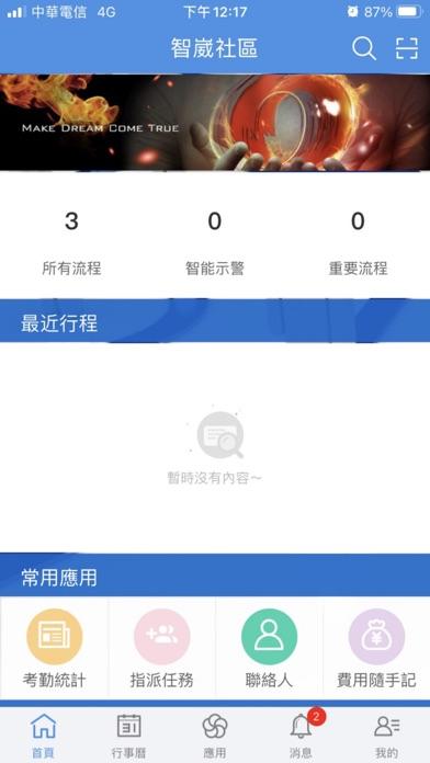 智崴e化平台屏幕截图1