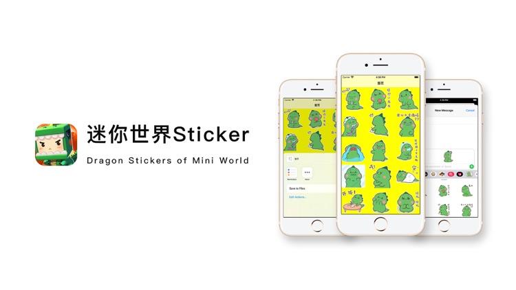 迷你世界-Stickers