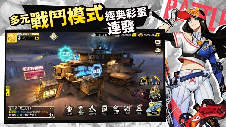 地心英雄 screenshot-4