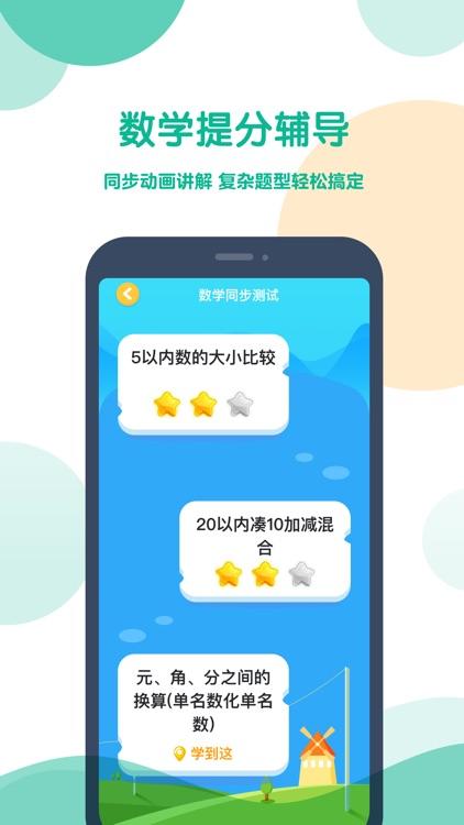 可可宝贝-小学语数英智能提分辅导 screenshot-3