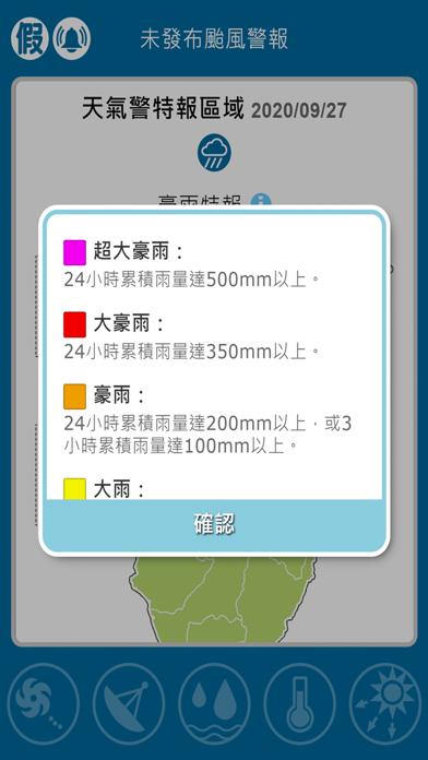 台灣颱風動態のおすすめ画像5