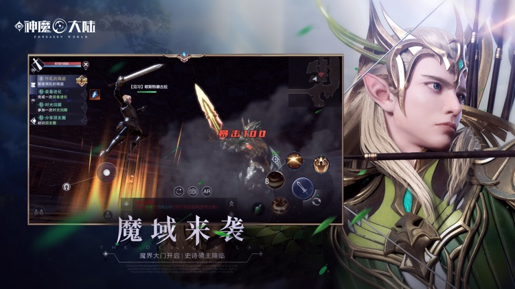 新神魔大陆 screenshot-2