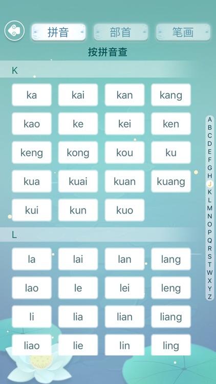 成语词典 - 中国拼音汉语成语字典 screenshot-3
