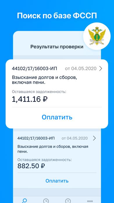 ФССП России: проверка и оплатаСкриншоты 4